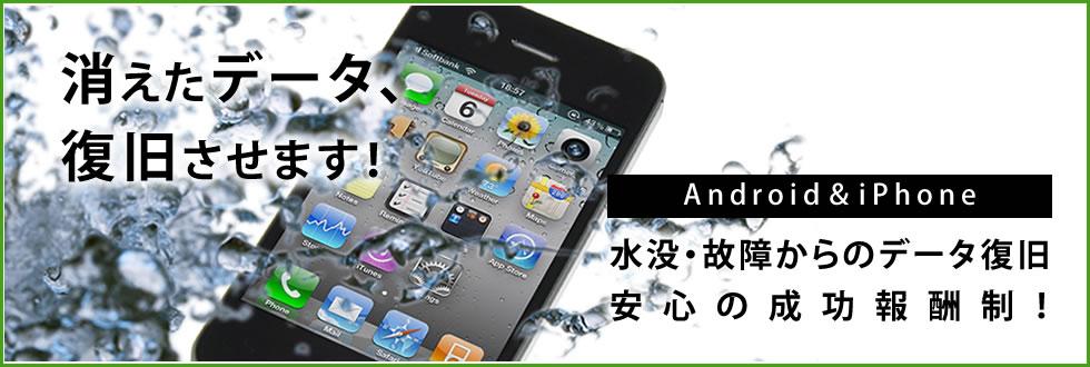 消えたスマートフォン・iPhone(アイフォン)のデータ、帯広市近郊の幕別町のモバイルパーク札内店では復旧します