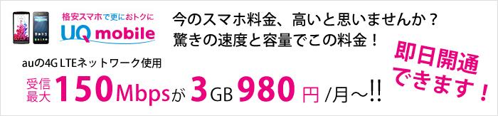 UQモバイルの即日開通の契約販売実施中!!